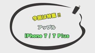 Download 法林岳之のケータイしようぜ!! 特集!! アップル「iPhone 7/7 Plus」 Video