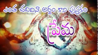 Download Telugu Love Quotes Images,Quotes In Telugu,తెలుగు ప్రేమ కవితలు Video