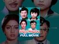 Download Pachani Kapuram Full Movie | Krishna, Sridevi, Kongaru Jagayya | Rama Rao Tatineni | Chakravarthy Video