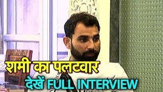 Download Full Interview: पत्नी के आरोपों पर खुलकर बोले Mohammed Shami | Sports Tak Video