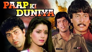 Download Hindi Action Movie | Paap Ki Duniya | Showreel | Sunny Deol | Chunky Pandey | Bollywood Action Movie Video