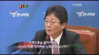 Download [돌발영상] 유승민에게 혼쭐나는 나경원 Video