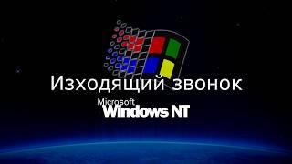 Download Все звуки Windows 3.1 - 10 Video