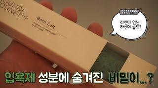 Download 올리브영 입욕제 리뷰, 숨겨진 비밀   Hidden secret of Olive young's bath salt Video