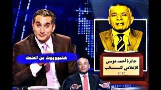 Download احمد موسي هتموووت من الضحك - مسخرة السنين 2018 Video