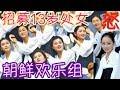 "Download 朝鲜神秘女团""欢乐组"",挑选13岁处女,只为金家和高官服务,玩大冒险输了剃毛 Video"