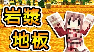 Download 如果 Minecraft 地板一瞬間通通變成岩漿 ? | The Floor is LAVA Video