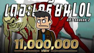 Download เดอะเกรียนLOL   สุดยอดการกู้กำแพง ไททวย!!! [Season2!] Video