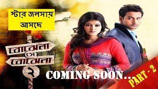 Download বোঝেনা সে বোঝেনা ২ আবারো আসছে স্টার জলসায়   Madhumita Sarkar   Yash Dasgupta   Bojhena Se Bojhena 2 Video