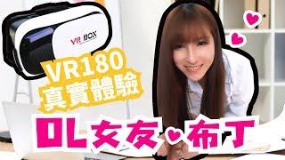 Download VR180真實體驗 | OL小女友篇 Video