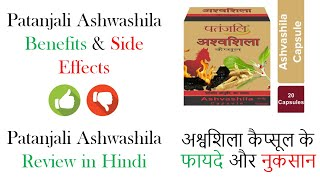 Download Patanjali Ashwashila Capsules Benefits & Review in Hindi   पतंजलि अश्वशिला कैप्सूल के फायदे। Video