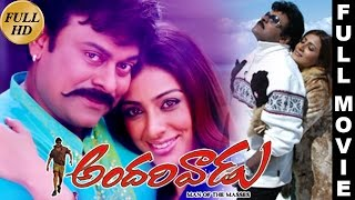 Download Andarivaadu Telugu Full Movie || Chiranjeevi, Tabu, Rimi Sen Video