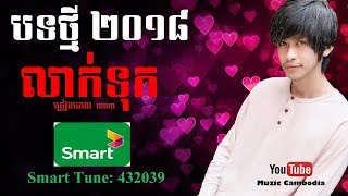 Download Tena Khimphun- Laktuk លាក់ទុក ​​ Video