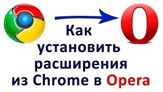 Download Как установить расширения Chome в Opera. Chironova.ru Video