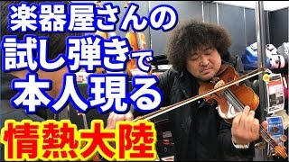 Download 葉加瀬さんが楽器屋さんで試し弾きをしたら店員さんびっくり! Video
