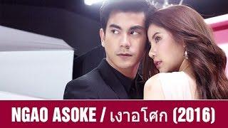 Download [Thái Drama 2016] Ngao Asoke / เงาอโศก | Shaun Jindachote | Esther Supreeleela Video