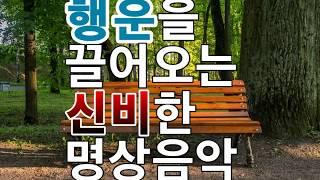Download 행운을 끌어오는 신비한 명상음악 ″The golden bell of my heart″ Lucky, Happy, Healing, Relax, Yoga, Meditation Music Video