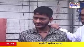 Download datta phuge murder case Video