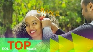 Download Ethiopia - Bre Bright - Mearey - - New Ethiopian Music 2015 Video