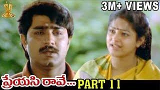 Download Preyasi Raave Movie | Part 11 | Srikanth | Raasi | Sanghavi | Ramanaidu | Suresh Productions Video