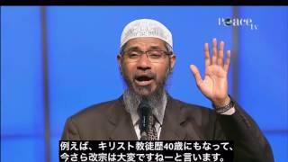 Download 聖書が認める預言者ムハンマド:Dr Zakir Naikとキリスト教徒との対話 Video