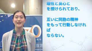 Download Takahashi Ritsuko, Japan, reading article 1 of the Universal Declaration of Human Rights Video