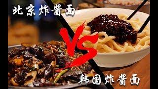 Download 北京评价最高的老北京炸酱面和韩式炸酱面,都是15元哪个更好吃? Video