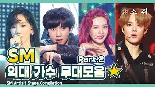 Download SMTOWN Artist Stage Compilation Part.2ㅣ SM 역대 가수 무대 모음 -2 [소.취] Video