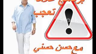 Download جعفر الراوي جديدة الثاني برنامج علامة تعجب لحسن حسني عن المدرسة مع وقف التنفيذ Video