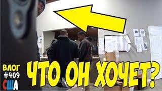 Download Это жесть. Не нормальное поведение темных коллег на работе в США! #409 Алекс Простой Video