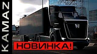 Download Новый Камаз с беговой дорожкой в кабине это нечто! Необычные русские машины! Video