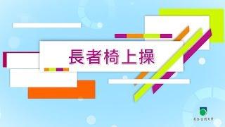 Download OUHK - 健康義工實務工作坊:長者椅上操 Video