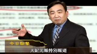 Download 《石涛评述》习近平接班背后的真实内幕 Video