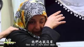 Download 【見證台灣生命力】20151129 - 星月下的愛 - 臺灣土耳其慈濟援助敘利亞難民關懷團紀實 Video
