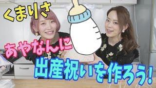 Download [くまりさ] あやなんに出産祝いを送りたい!!〜オムツケーキDIYしてみた!〜 Video