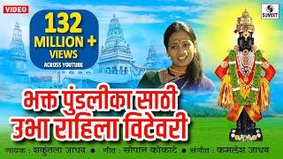 Download Bhakta Pundalika Saathi Ubha Rahila Vithevari - Shri Vitthal Bhakti Geet - Sumeet Music Video