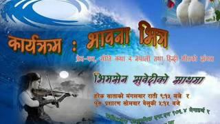Download Nepali Radio programme Bhabana vitra Nirmala ko katha Video