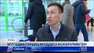 Download Астана әуежайында мүмкіндігі шектеулі жандарға толыққанды жағдай жасалмаған Video