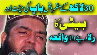Download Emotional & Crying Story of A Father and Daughter (Urdu) - Molana Ismaeel Ateeq 15th Dec 2017 Video