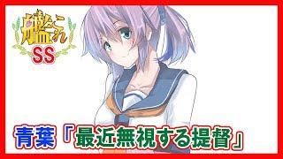 Download 【艦これSS】青葉「最近無視する提督」 Video
