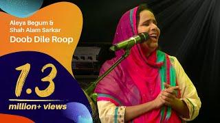 Download Dub Dile Rup & Gurudoll   Shah Alam Sharkar & Aleya Begum   Dhaka International Folk Fest   2017 Video