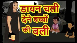 Download डायन चली देने बच्चों की बली   Stories For Kids   Hindi Cartoon For Children   हिन्दी कार्टून Video