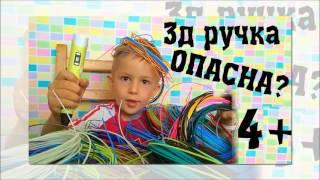 Download 3Д РУЧКА / 3D pen интересная игрушка Video