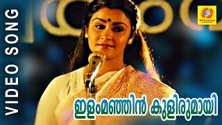 Download Evergreen Film Song | Ilam Manjin kulirumay(Female) | Ninnishttam Ennishttam | Malayalam Film Songs Video