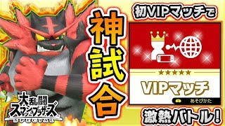 Download 【スマブラSP】奇跡の逆転神試合じゃぁあ!!初VIPマッチ緊張のガチ3戦!【オンライン上位】 Video