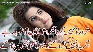 Download Sad urdu poetry| 2 Line New Urdu Poetry| Trending Poetry | Adeel Hassan Video