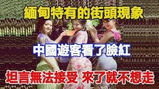 Download 緬甸特有的街頭現象,中國遊客看了臉紅,坦言無法接受,來了就不想走 Video