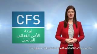 Download الإطار الاستراتيجي العالمي للأمن الغذائي والتغذية Video