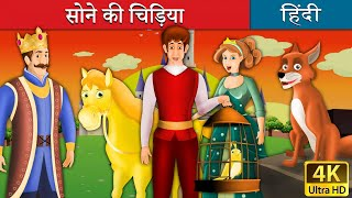 Download सोने की चिड़िया | Golden Bird in Hindi | Hindi Fairy Tales Video