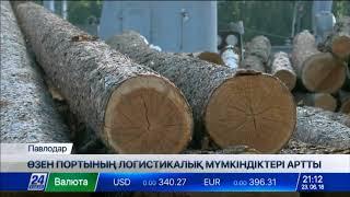 Download Павлодардағы өзен портының логистикалық мүмкіндіктері артты Video